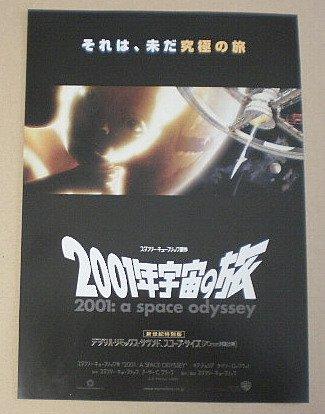 【映画チラシ】2001年宇宙の旅 新世紀特別版 スタンリー・キューブリック