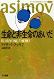 生命と非生命のあいだ (ハヤカワ文庫 NF 24 アシモフの科学エッセイ 4)