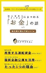 個人事業主・フリーランスにまつわる「お金」の話 vol.1: 独立前に読んでほしい!編