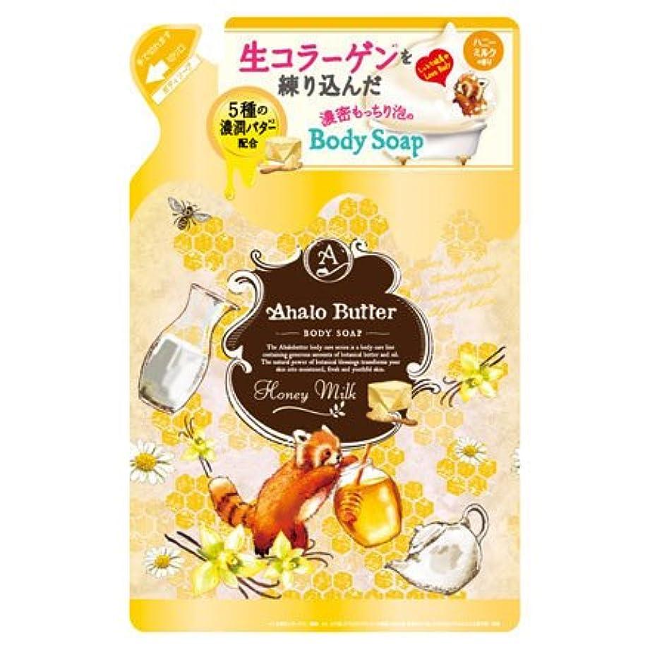 ジョガーミリメートルできればAhalo butter(アハロバター) ボディソープ ハニーミルク つめ替 420ml