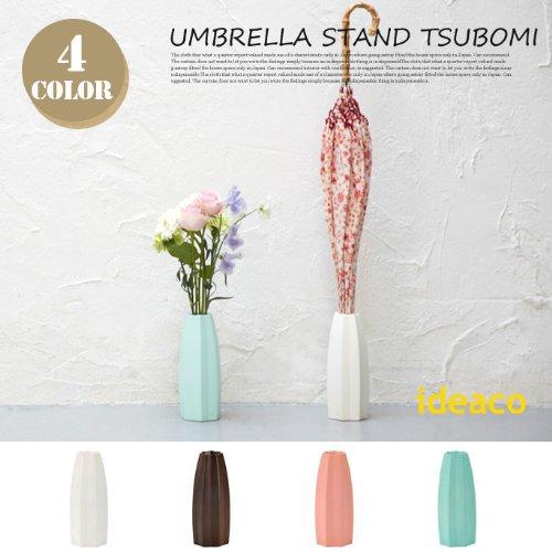 tsubomi Umbrella stand(ツボミ アンブレ...