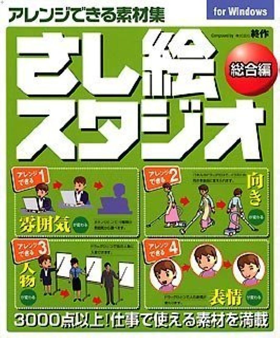 さし絵スタジオ 総合編 Win版