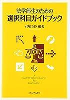 法学部生のための選択科目ガイドブック