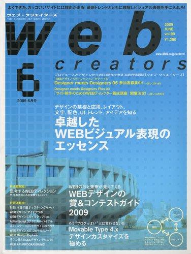 Web creators (ウェブクリエイターズ) 2009年 06月号 [雑誌]の詳細を見る
