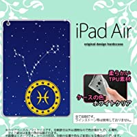 iPad Air カバー ケース アイパッド エアー ソフトケース 星座 うお座 nk-ipadair-tp853