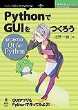 PythonでGUIをつくろう─はじめてのQt for Python (技術の泉シリーズ(NextPublishing))