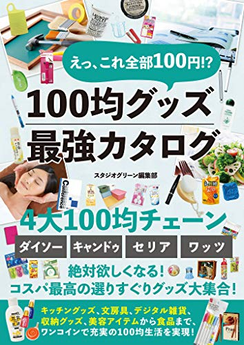 えっ、これ全部100円!? 100均グッズ最強カタログ