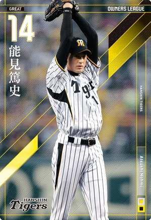オーナーズリーグ17 OL17 グレート GR能見篤史 阪神タイガース