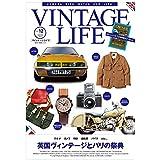 VINTAGE LIFE(ヴィンテージライフ)Vol.12 (NEKO MOOK)