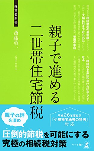 親子で進める二世帯住宅節税(経営者新書) (経営者新書 142)