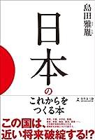 日本のこれからをつくる本