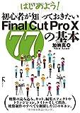ラトルズ 加納 真 はじめよう!  初心者が知っておきたいFinal Cut Pro X  77の基本の画像