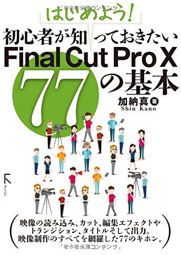 はじめよう! 初心者が知っておきたいFinal Cut Pro X 77...