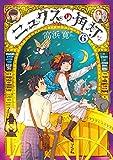 ニュクスの角灯 (6) (SPコミックス)