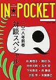 IN★POCKET 2018年 1月号 画像