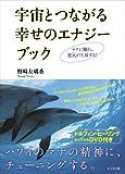宇宙とつながる幸せのエナジーブック—マナに触れ、運気が上昇する!(DVD付) amazon
