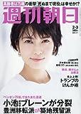 週刊朝日 2017年 2/3 号 [雑誌]