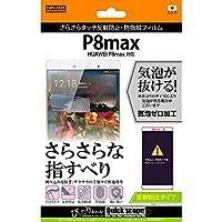 レイ・アウト HUAWEI P8max フィルム さらさらタッチ反射防止・防指紋フィルム  RT-HP8MF/H1