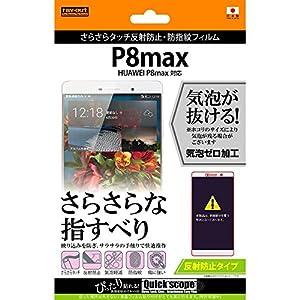 レイ・アウト HUAWEI P8max フィル...の関連商品5