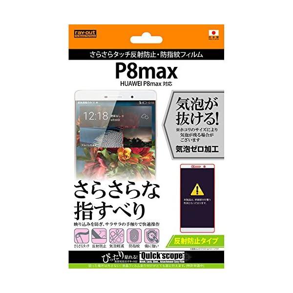 レイ・アウト HUAWEI P8max フィルム...の商品画像