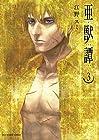 亜獣譚 第3巻