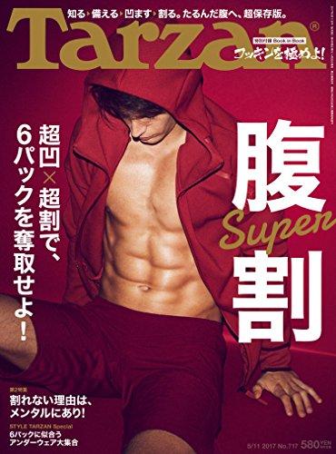 Tarzan (ターザン) 2017年 5月11日号 No.717 [腹Super割] [雑誌]