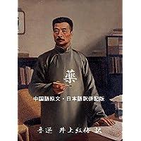 薬(中国語・日本語訳併記版) 魯迅小説集