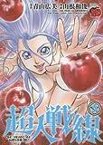 超人戦線 5 (チャンピオンREDコミックス)