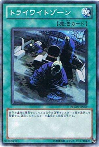 遊戯王 PHSW-JP059-NR 《トライワイトゾーン》 N-Rare