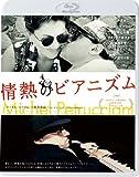 情熱のピアニズム Blu-rayコレクターズ・エディション(2枚組)[Blu-ray/ブルーレイ]