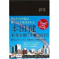 本田健 未来を開く手帳2018