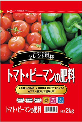 サンガーデン トマト・ピーマンの肥料 5-8-5MMB 2kg