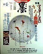 墨(すみ) 1994年3・4月号 特集・俳句を書く、俳画を描く 107号