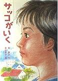 サッコがいく (童心社・新創作シリーズ)