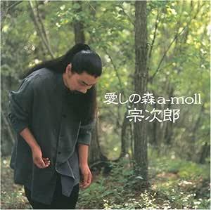 愛しの森a-moll
