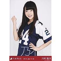 乃木坂46 WebShop限定生写真 2015.April-IV ユニフォームトップス 川村真洋 チュウ