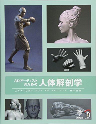 3Dアーティストのための人体解剖学...
