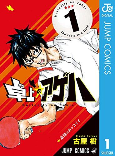 卓上のアゲハ 1 (ジャンプコミックスDIGITAL)