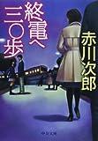 中公文庫 / 赤川 次郎 のシリーズ情報を見る