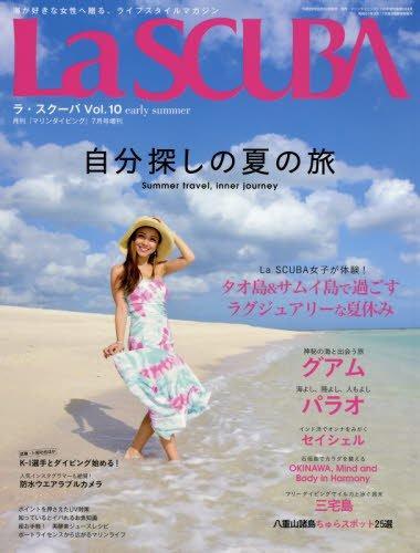 La SCUBA (ラ・スクーバ) Vol.10 2017年 07月号 [雑誌]