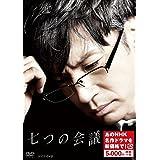 七つの会議 (新価格) [DVD]