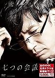七つの会議(新価格)[DVD]