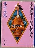 三毛猫ホームズの駈落ち (角川文庫 (5946))