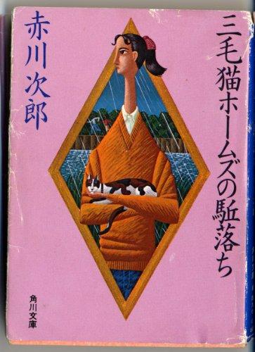 三毛猫ホームズの駈落ち (角川文庫)の詳細を見る