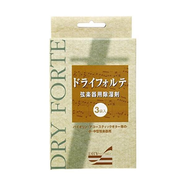 ドライフォルテ(弦楽器用除湿剤)3袋入の商品画像