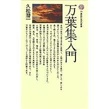 万葉集入門 (講談社現代新書)