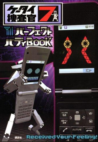 ケータイ捜査官7 パーフェクト バディBOOKの詳細を見る
