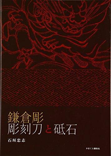 鎌倉彫彫刻刀と砥石