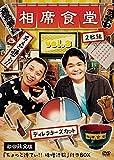 相席食堂 vol.3~ディレクターズカット~ (初回限定版)(2枚組)[DVD]