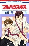 フルハウスキス 第5巻 (花とゆめCOMICS)